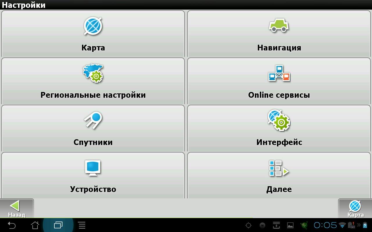 Скачать Навител Навигатор Full 9.8.19 на андроид