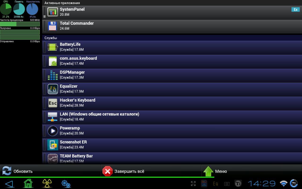 Systempanel Rus 1.1.1 Android Описание