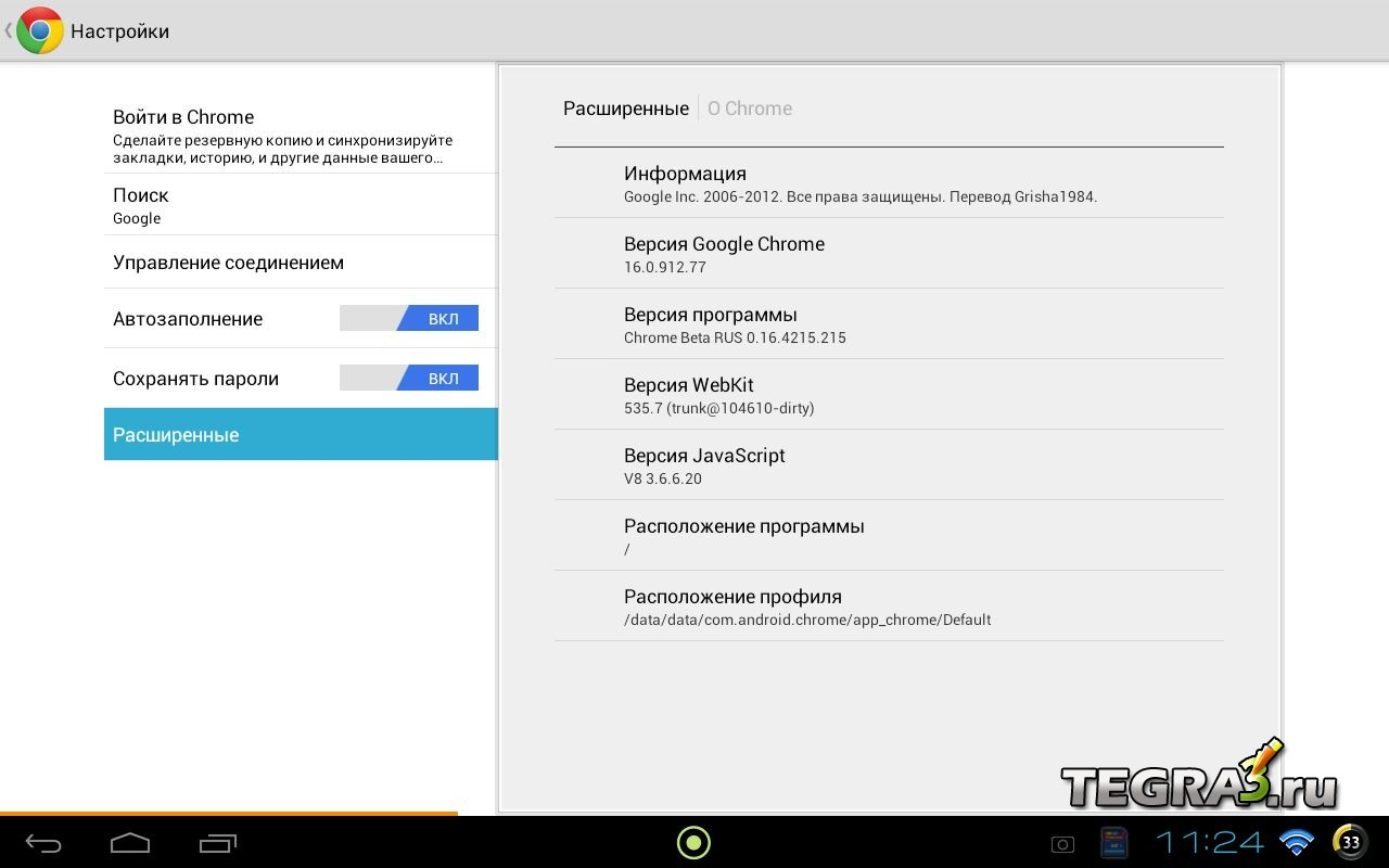 Скачать Гугл Хром На Планшет Андроид 4.0