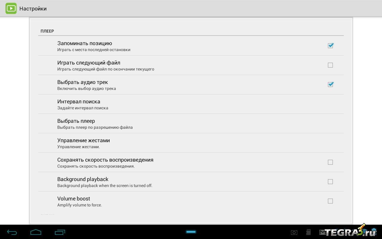 Скачать Diceplayer На Android
