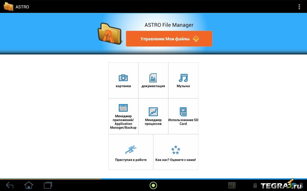 Программа Для Андроид Файловый Менеджер