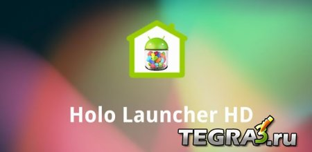 Holo Launcher HD  (Android 4x)