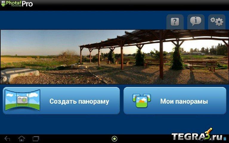 На Андроид Программа Просмотра Панорам