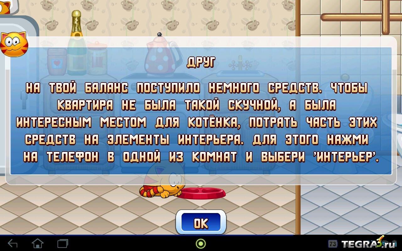 Мяусим На Андроид 4.0