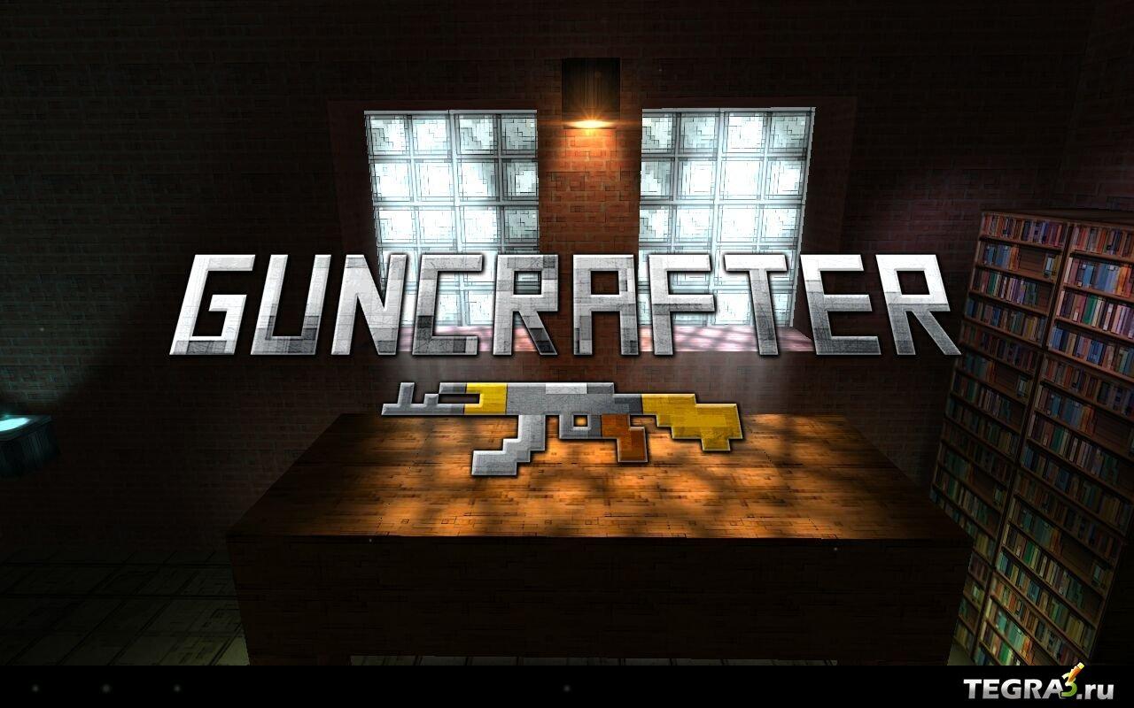 Guncrafter Pro Андроид Скачать