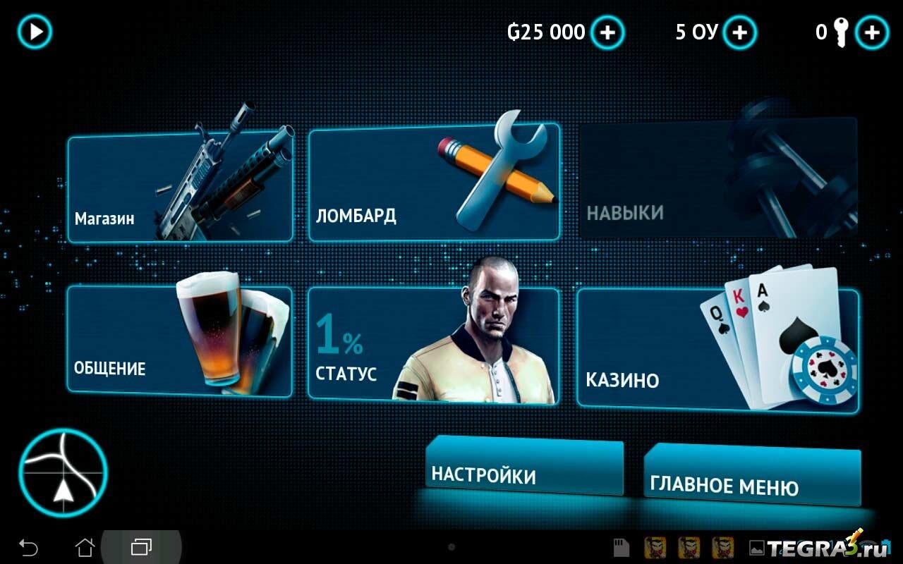 Gangstar Vegas Андроид