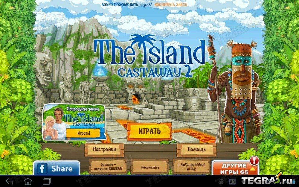 играть остров затерянный в океане 3 Мастер-Классы Шьем