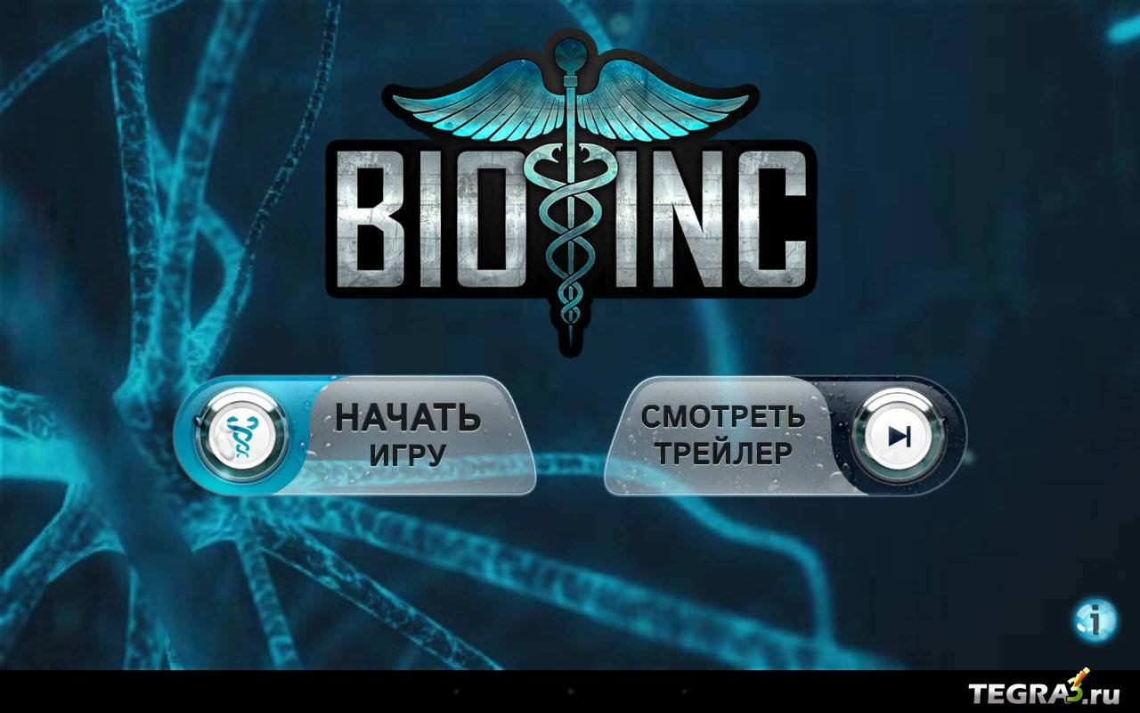 Скачать Bios Для Андроид