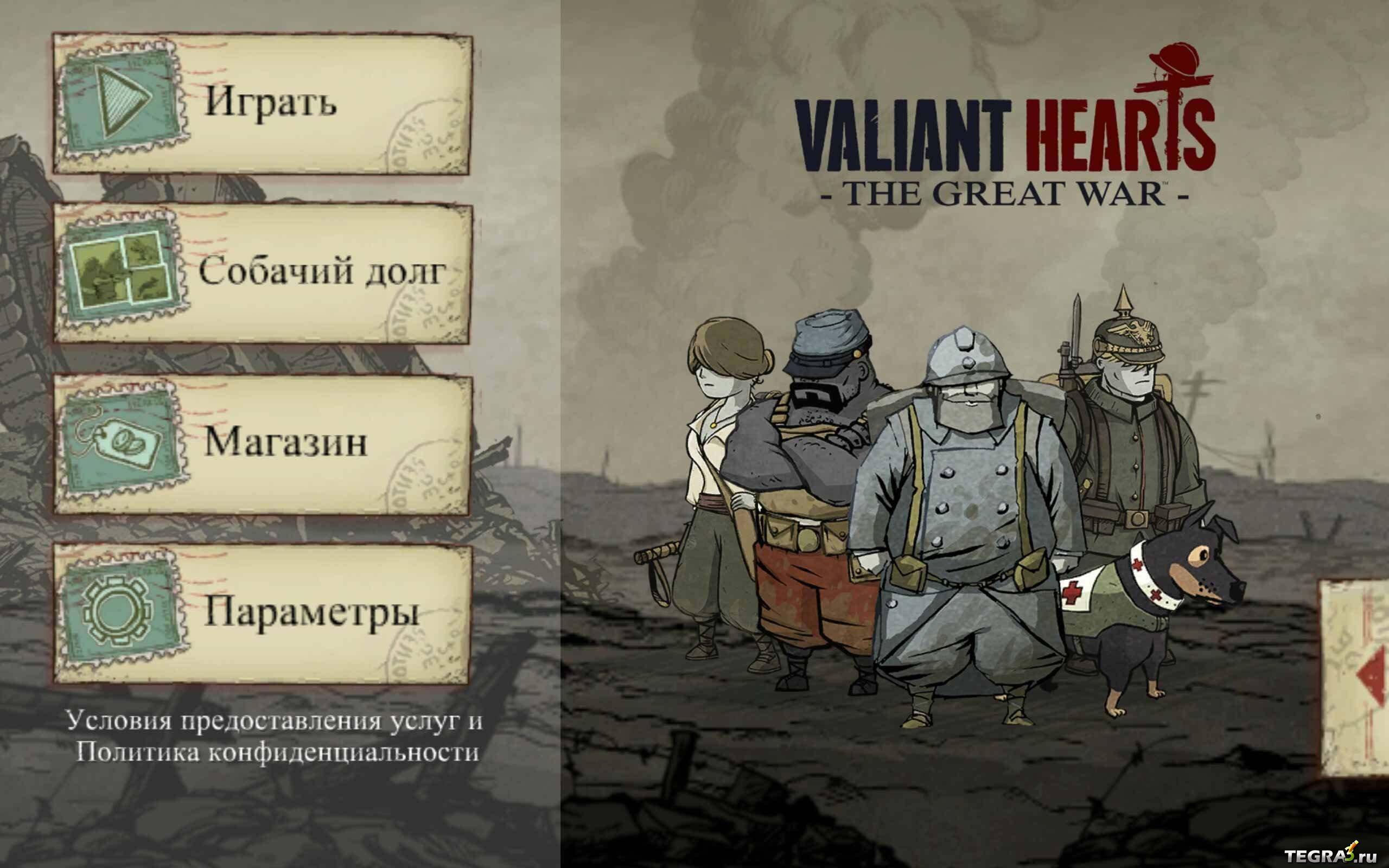 VALIANT HEARTS THE GREAT WAR НА АНДРОИД ПОЛНАЯ ВЕРСИЯ СКАЧАТЬ БЕСПЛАТНО