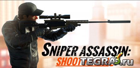 Sniper 3D Assassin: Free Games v1.6.1