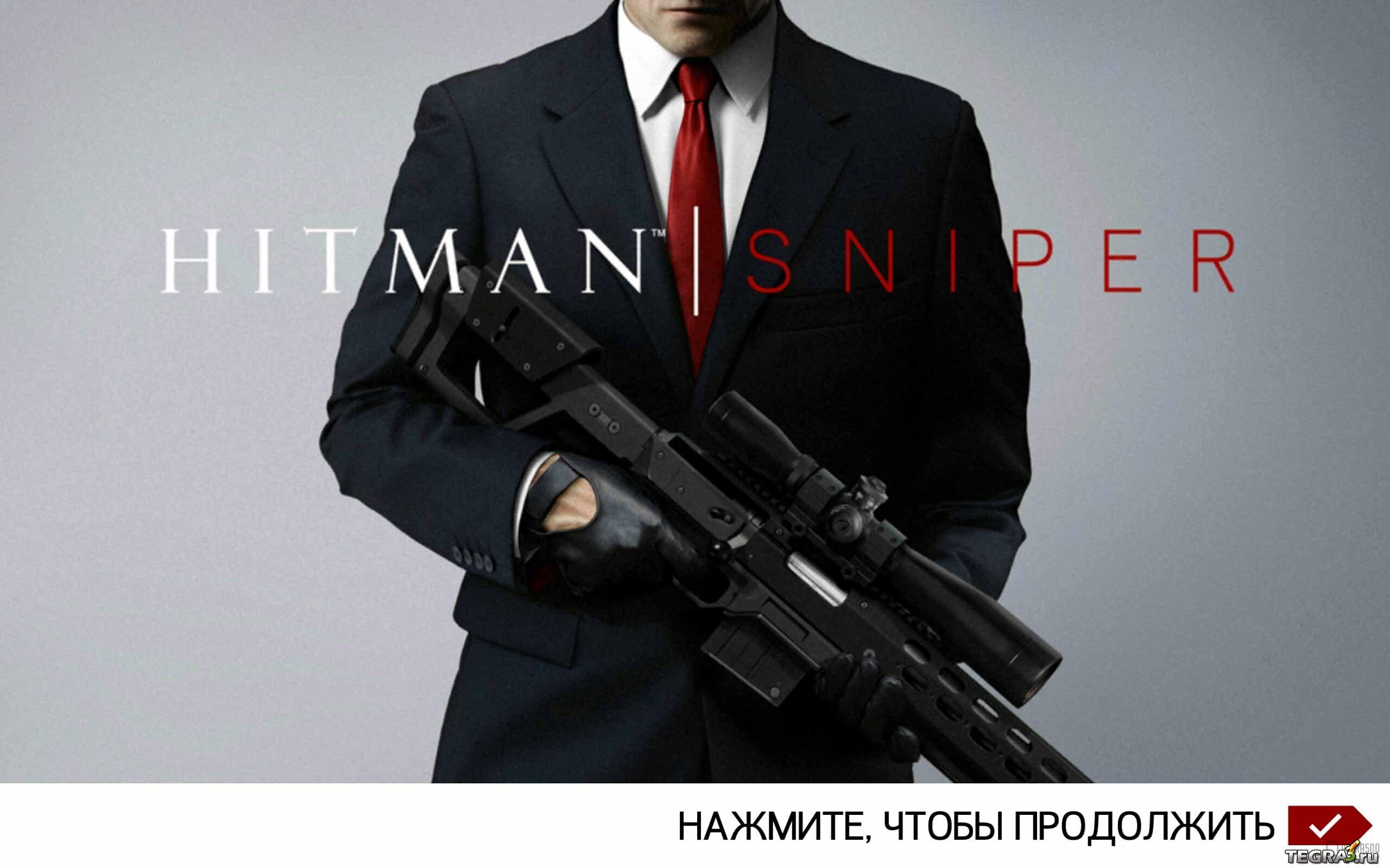 Hitman: Sniper - hdandroid.net