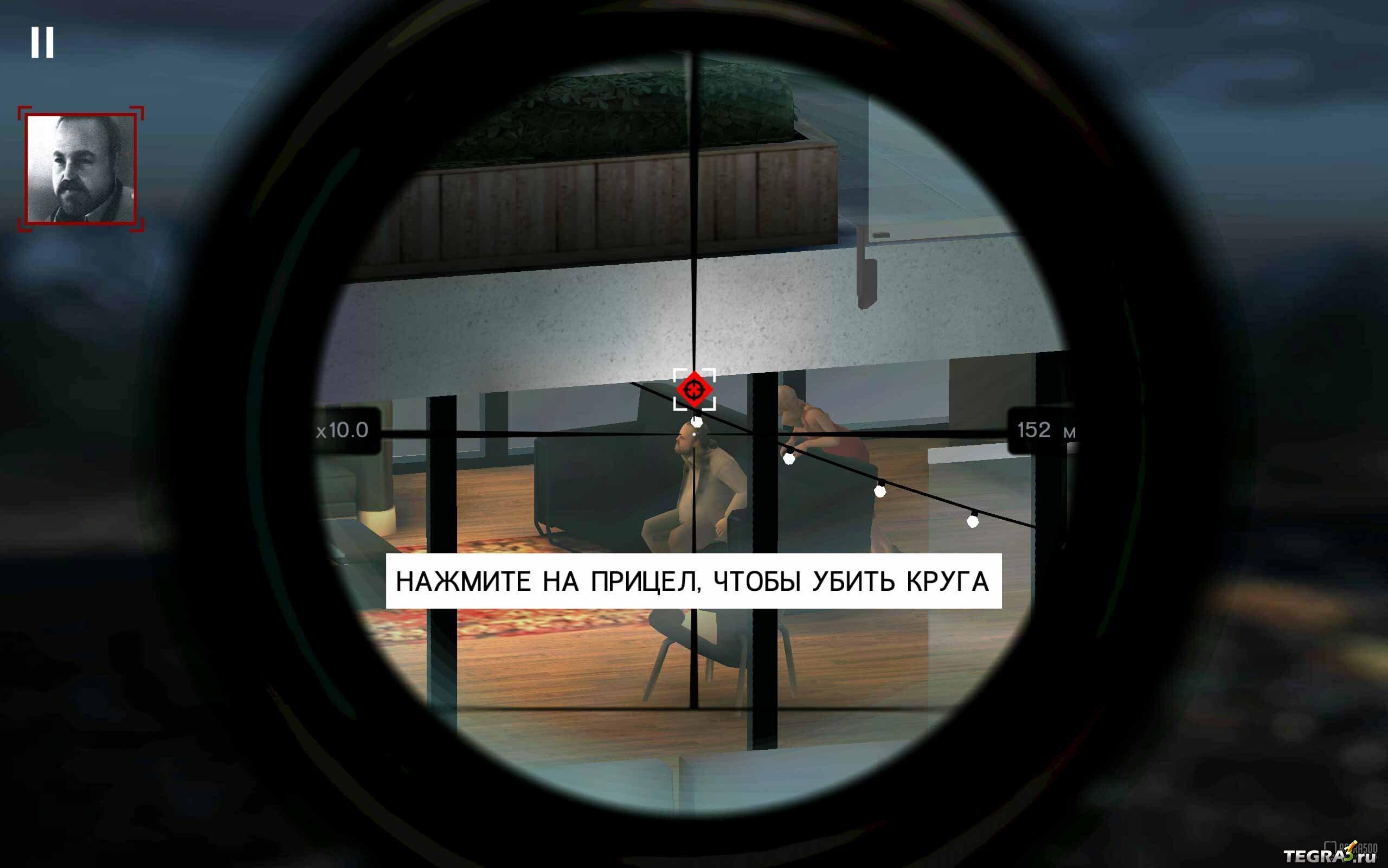 Скачать Hitman Снайпер (Hitman Sniper) на …