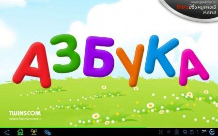 Азбука Lite - алфавит для детей  (добавил полную версию)