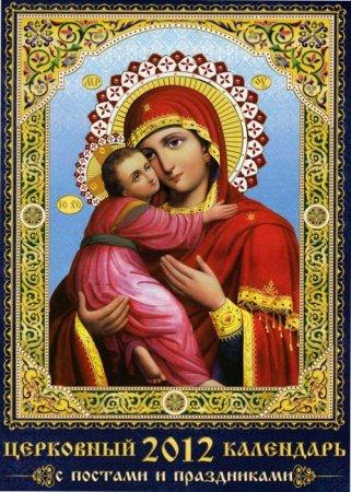 иконка Православный церковный календарь