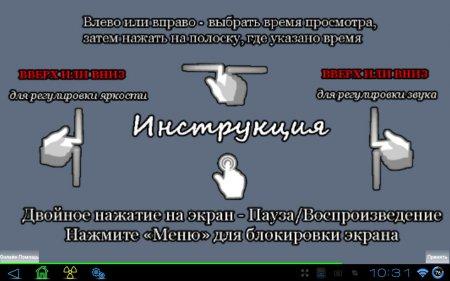 MoboPlayer v1.3.282 / MoboPlayer 2.0 v2.1.12