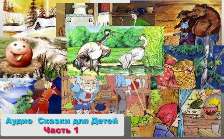 Сборник Аудио книг Сказки для детей Часть 1