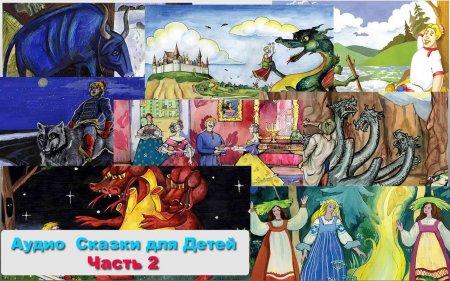 Сборник Аудио книг Сказки для детей Часть 2