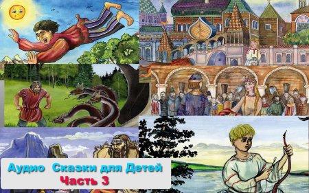 Сборник Аудио книг Сказки для детей Часть 3