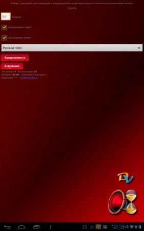 DVBeep Pro (Бип)