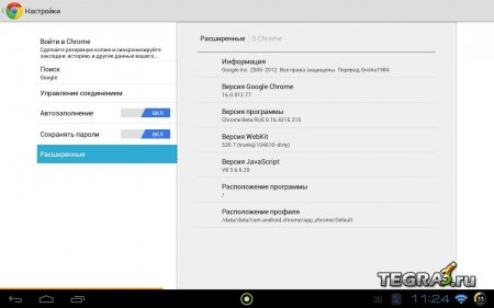 Google Chrome (Android 4.0+) v42.0.2311.111 / v42.0.2311.86 beta