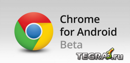 иконка Google Chrome (Android 4.0+)  /  beta