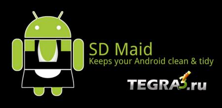 SD Maid Pro - Очистка системы