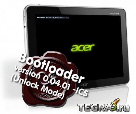 Как разлочить загрузчик (unlock bootloader) на Acer Iconia Tab A510 c Android 4.0.3 ICS (исправил некоторые неточности  в описании )