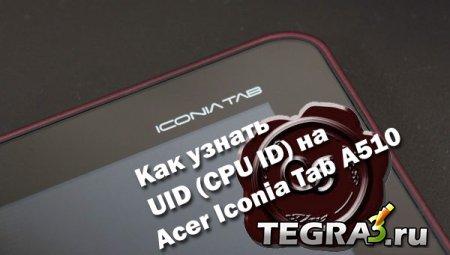 Как узнать UID (CPU ID) планшета Acer Iconia Tab A510 c Android 4.0.3