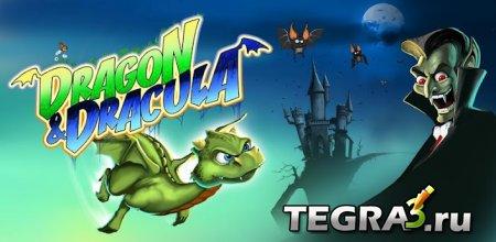 Dragon & Dracula (Дракон и Дракула)