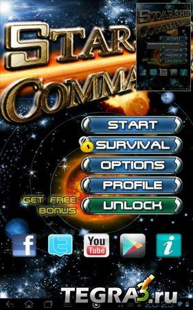 Starship Commander  (Полная версия) (добавлены секретные коды)