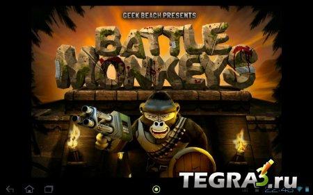Battle Monkeys  + Battle Monkeys Multiplayer + Мод(бесконечные деньги и очки)