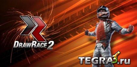 Draw Race 2 (обновлено )