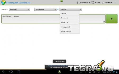 Переводчик Translate.Ru v1.0.108