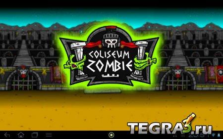иконка Epic coliseum zombie