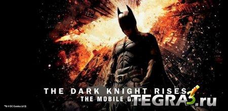 Темный рыцарь: Возрождение (The Dark Knight Rises)