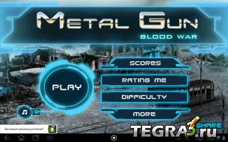 Металл Gun - кровь войны