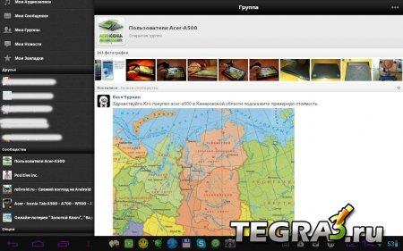 ВКонтакте v.3.12