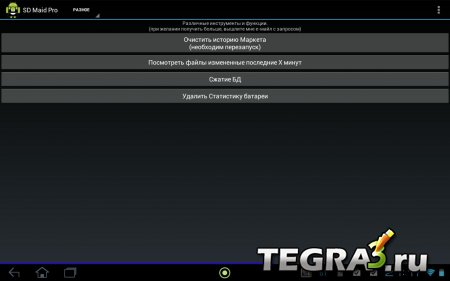 SD Maid Pro - Очистка системы v3.1.3.2