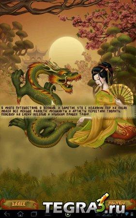 Dragon's Lore v.1.0