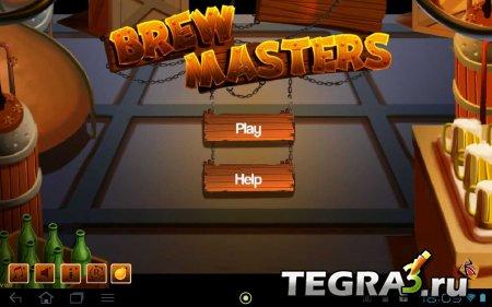 Brew Masters 3D v.1.0.1