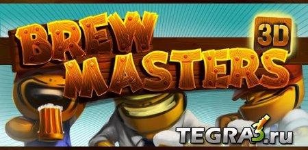 иконка Brew Masters 3D