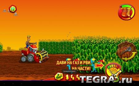 Farm Invasion USA Premium  v1.3.3 [Бесконечный попкорн и деньги]