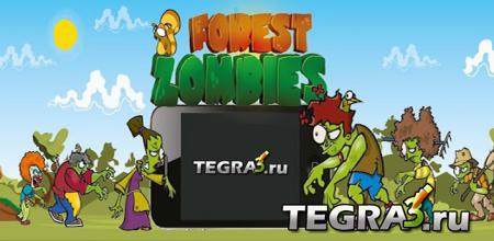 Лесной зомби бесплатные игры (Forest Zombies)