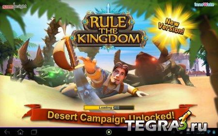 Империя Героев (Rule the Kingdom) v5.04