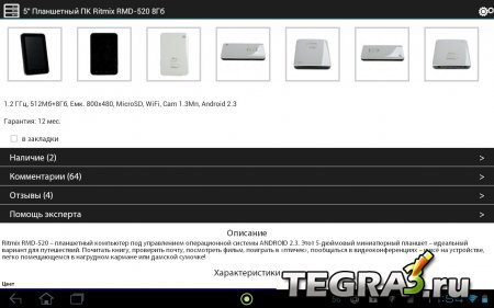 DNS Магазин (DNS Shop)(Обновлено до  V3.01)