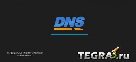 DNS Магазин (DNS Shop)(Обновлено до  )