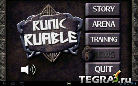 Runic Rumble (обновлено до v.1.1)
