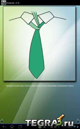 Как завязать галстук Профессионально (How to Tie a Tie)  v2.3
