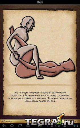 Окончательный Sex Positions-Pr 1 v.0.1 [+18]