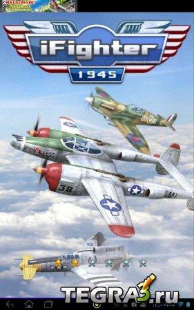 iFighter 1945 (обновлено до v1.24)